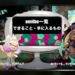 【スプラトゥーン2】amiibo一覧!amiiboでできること・手に入れられるギアなど紹介!