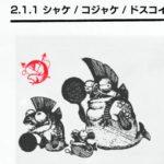 【スプラトゥーン2】サーモンランのコツ!立ち回りなどを解説!