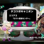 【スプラトゥーン2】タコツボキャニオン(ヒーローモード)!エリア3「ロウト配送センター」完全攻略!