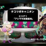 【スプラトゥーン2】タコツボキャニオン(ヒーローモード)!エリア1「アシサキ前線基地」完全攻略!