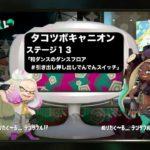 【スプラトゥーン2】タコツボキャニオン(ヒーローモード)!ステージ13「和ダンスのダンスフロア#引き出し押し出しでんでんスイッチ」完全攻略!