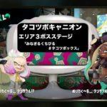 【スプラトゥーン2】タコツボキャニオン(ヒーローモード)!エリア3ボスステージ「みなぎるくちびる#タコツボックス」完全攻略!