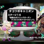 【スプラトゥーン2】タコツボキャニオン(ヒーローモード)!ステージ16「秘密のボウリングガーデン#ゴロゴロをドロドロにして」完全攻略!