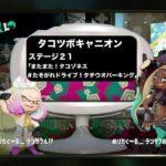 【スプラトゥーン2】タコツボキャニオン(ヒーローモード)!ステージ21「またまた!タコゾネス#たそがれドライブ!タチウオパーキング」完全攻略!