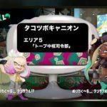 【スプラトゥーン2】タコツボキャニオン(ヒーローモード)!エリア5「トーブ中枢司令部」完全攻略!