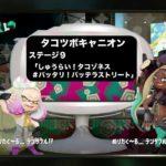 【スプラトゥーン2】タコツボキャニオン(ヒーローモード)!ステージ9「しゅうらい!タコゾネス#バッタリ!バッテラストリート」完全攻略!