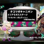 【スプラトゥーン2】タコツボキャニオン(ヒーローモード)!エリア5ボスステージ「トキメキ☆ボムラッシュ#Tide Goes Out」完全攻略!