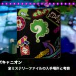【スプラトゥーン2】タコツボキャニオン(ヒーローモード)の全ミステリーファイルの入手場所と考察!