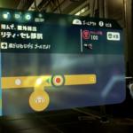 【スプラトゥーン2】オクト・エキスパンション(ヒーローモード)!A06「リティ・セレ部駅」完全攻略!