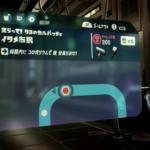 【スプラトゥーン2】オクト・エキスパンション(ヒーローモード)!B12「イタメ市駅」完全攻略!