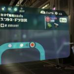 【スプラトゥーン2】オクト・エキスパンション(ヒーローモード)!B14「スツトコ・ドツ恋駅」完全攻略!