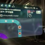 【スプラトゥーン2】オクト・エキスパンション(ヒーローモード)!B15(D01)「コア・クマ池駅」完全攻略!