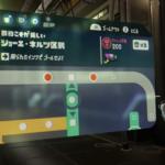 【スプラトゥーン2】オクト・エキスパンション(ヒーローモード)!C02「ショーエ・ネルツ区駅」完全攻略!