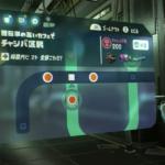 【スプラトゥーン2】オクト・エキスパンション(ヒーローモード)!C06「チャシバ区駅」完全攻略!