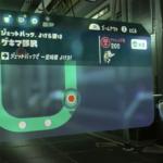 【スプラトゥーン2】オクト・エキスパンション(ヒーローモード)!C10「ゲキマ部駅」完全攻略!