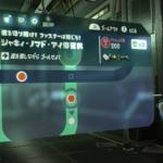 【スプラトゥーン2】オクト・エキスパンション(ヒーローモード)!C11「シャキィ・ノマド・アイ停留駅」完全攻略!