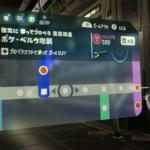 【スプラトゥーン2】オクト・エキスパンション(ヒーローモード)!D04「ポケ・ベルウ地駅」完全攻略!