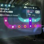 【スプラトゥーン2】オクト・エキスパンション(ヒーローモード)!E05「ビッグメン湖駅」完全攻略!