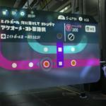【スプラトゥーン2】オクト・エキスパンション(ヒーローモード)!E06「アケオーメ・コト要路駅」完全攻略!