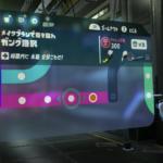 【スプラトゥーン2】オクト・エキスパンション(ヒーローモード)!E10「ガング路駅」完全攻略!