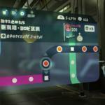 【スプラトゥーン2】オクト・エキスパンション(ヒーローモード)!F02「亜東和・ヨロピ区駅」完全攻略!