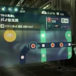 【スプラトゥーン2】オクト・エキスパンション(ヒーローモード)!F03「バイ奈良駅」完全攻略!