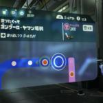 【スプラトゥーン2】オクト・エキスパンション(ヒーローモード)!H05「ゴングーロ・ヤマン場駅」完全攻略!