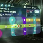 【スプラトゥーン2】オクト・エキスパンション(ヒーローモード)!I06「ヨーグル・トキノ湖駅」完全攻略!