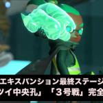 【スプラトゥーン2】オクト・エキスパンション(ヒーローモード)!最終ステージエリア7「セキツイ中央孔」「3号戦」完全攻略!