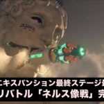 【スプラトゥーン2】オクト・エキスパンション(ヒーローモード)!最終ステージエリア最終エリア「ナワバリバトル《ネルス像戦》」完全攻略!