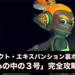 【スプラトゥーン2】オクト・エキスパンション(ヒーローモード)!裏ボス!「心の中の3号」完全攻略!