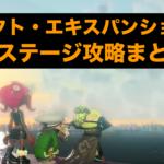 【スプラトゥーン2】オクト・エキスパンション(ヒーローモード)全ステージ攻略まとめ!ネリメモリーと「♪イイダのCHAT★ROOM♪」の内容や裏ボスの攻略なども!