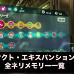 【スプラトゥーン2】オクト・エキスパンション(ヒーローモード)!全ネリメモリー一覧!路線ごとに紹介!