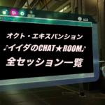 【スプラトゥーン2】オクト・エキスパンション(ヒーローモード)!「♪イイダのCHAT★ROOM♪」全セッション+ボーナストラック一覧!