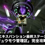 【スプラトゥーン2】オクト・エキスパンション(ヒーローモード)!最終ステージエリア2「ジュウモウ管理区」完全攻略!