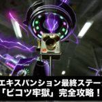 【スプラトゥーン2】オクト・エキスパンション(ヒーローモード)!最終ステージエリア1「ビコツ牢獄」完全攻略!