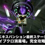 【スプラトゥーン2】オクト・エキスパンション(ヒーローモード)!最終ステージエリア3「イブクロ消毒場」完全攻略!