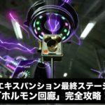 【スプラトゥーン2】オクト・エキスパンション(ヒーローモード)!最終ステージエリア4「ホルモン回廊」完全攻略!