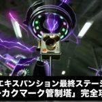 【スプラトゥーン2】オクト・エキスパンション(ヒーローモード)!最終ステージエリア5「オーカクマーク管制塔」完全攻略!