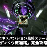 【スプラトゥーン2】オクト・エキスパンション(ヒーローモード)!最終ステージエリア6「ゼンドウ流通路」完全攻略!