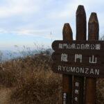 【登山】和歌山県紀の川市にある「龍門山(りゅうもんざん)」に登ってきた!見どころやキツさをご紹介!