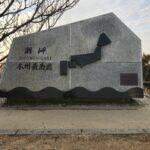 本州最南端の地!和歌山の「潮岬(しおのみさき)」に行ってきた!見どころなどをご紹介!